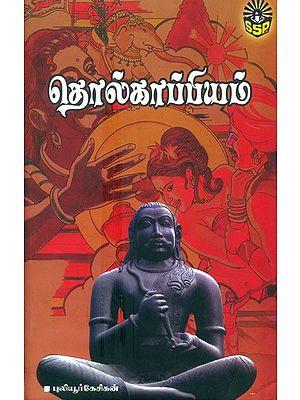 Tholkappiyam (Tamil)