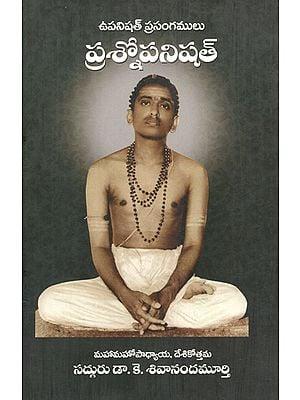 Upanishad Prasangamulu- Prashnopanishad (Telugu)