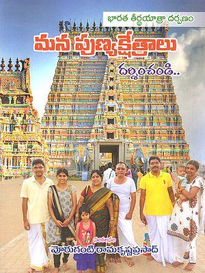 Manapunya Kshetralu (Telugu)
