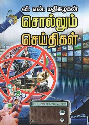 V.N. Madhi Azhagan (Tamil)