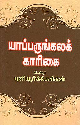 Amutha Sagarar's Yapparungkala Karigai - Grammar (Tamil)