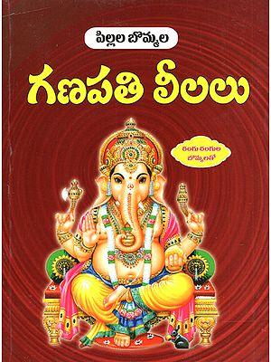 Pillala Bommala Ganapathi Leelalu (Telugu)