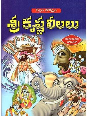 Pillala Bommala Sri Krishna Leelau (Telugu)