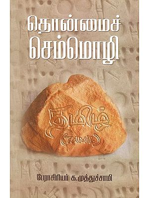 Ancient Language (Tamil)