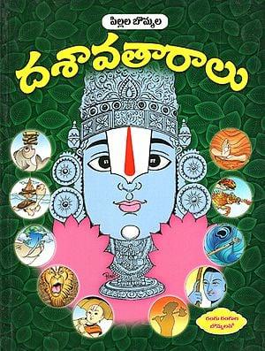 Pillala Bommala Dasavatha Ralu (Telugu)