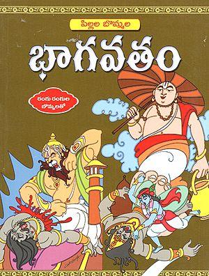 Pillala Bommala Maha Bhagavatham (Telugu)