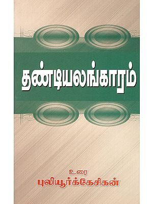 Thandiasiriyar's Thandialandaram- Tamil Grammar Original with Explanation (Tamil)