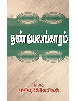 Thandiasiriyar's Thandialandaram- Tamil Grammar Original with Explanation (Tamil)