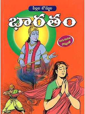 Pillala Bommala Mahabharatha (Telugu)