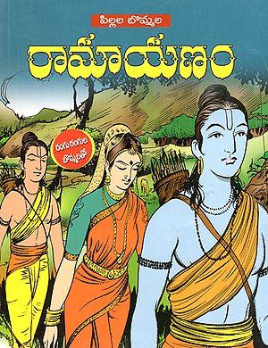 Pillala Bommala Ramayanam (Telugu)