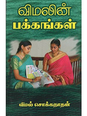 Wimalin Pakkankal -Wimal's Pages (Tamil)