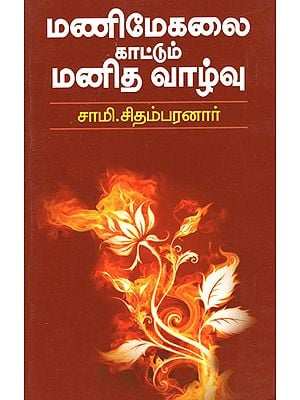 Human Life as Shown in Manimekalai (Tamil)