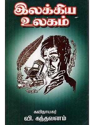Ilakkiya Ulakam - A Poet's Inquiry into Literary Traditions (Tamil)