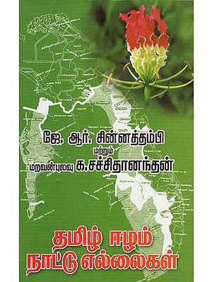 Borders of Tamil Ezham (Tamil)