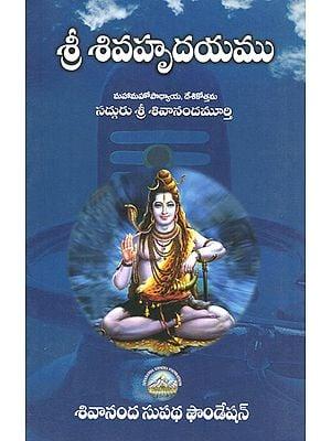 Sri Siva Hrudayam (Telugu)