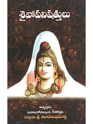 Saivopanishad (Telugu)