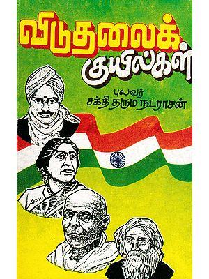 Independent Koels (Tamil)