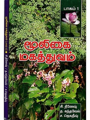 Importance of Herbs (Set of 2 Volumes in Tamil)