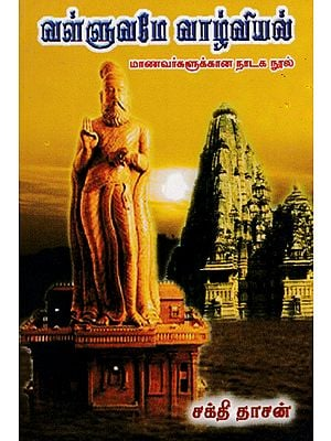 Only Valluvam is Way of Life- Drama Book For Students (Tamil)