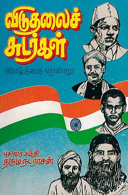Flames of Independence (Tamil)
