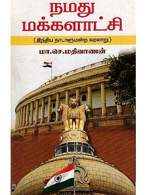 Our Democracy History of Indian Parliament System (Tamil)