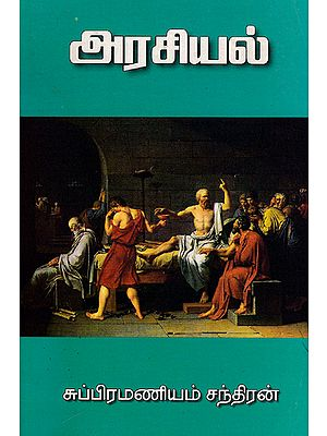 Politics (Tamil)