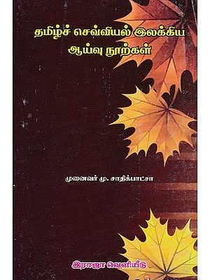 Research Books on Tamil Literatures Upto 2010 (Tamil)