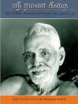 Sri Ramana Gitai (Tamil)