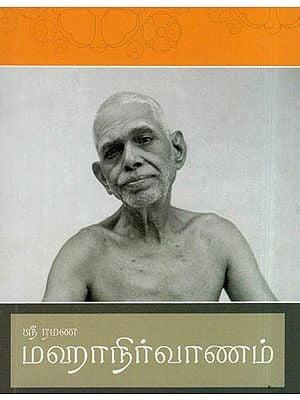 Sri Ramana Mahanirvanam (Tamil)