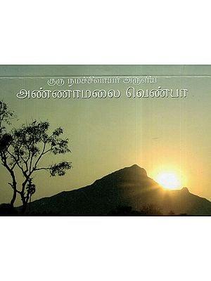 Annamalai Venba Of Guru Namasivayar (Tamil)