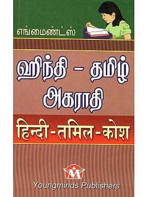 Hindi- Tamil Dictionary