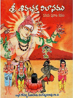 Sri Sivabhakta Vilasam (Telugu)