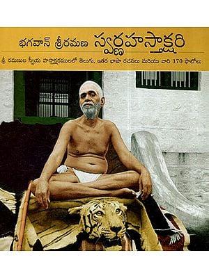 Bhagavan Sri Ramana's Swarna Hastakshari (Telugu)