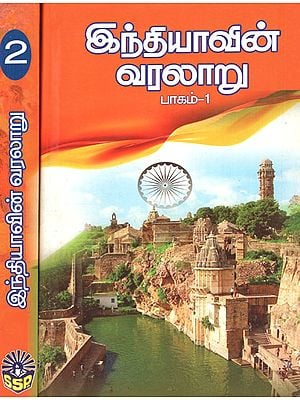 History of India in Tamil (Set of 2 Volumes)