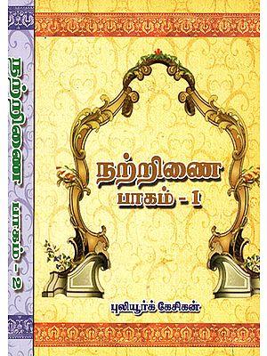Natrinai in Tamil (Set of 2 Volumes)