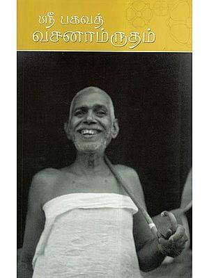 Sri Bhagavat Vachanamrutam (Tamil)