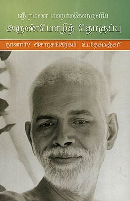 Arunmozhith Thoguppu (Tamil)