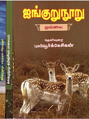 Ingurunooru in Tamil (Set of 3 Volumes )