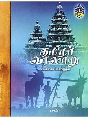 P.T. Srinivasan Lyengar's History of Tamil (Set of 2 Volumes)