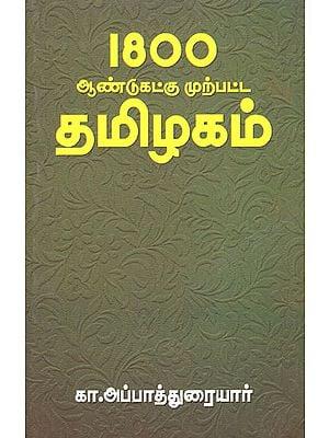 Tamil Nadu 1800 Years Back in Tamil