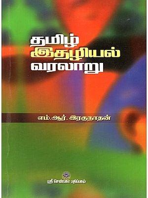 Tamil Idhazhiyal Varalaaru (Tamil)