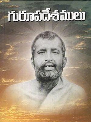 Gurupadesamulu (Telugu)
