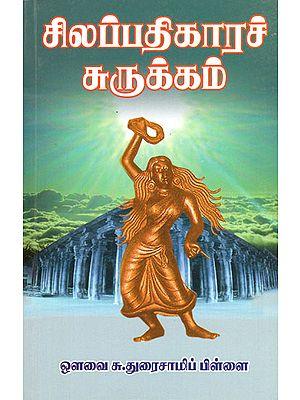Silappadikara Surukkam (Tamil)