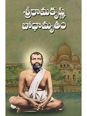 Sri Ramakrishna Bodhamritam (Telugu)