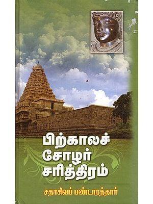 Pirkala Cholar Sarithram (Tamil)