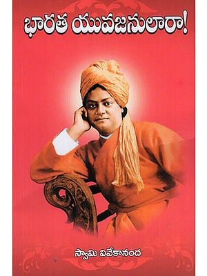 Bharata Yuvajanulara (Telugu)