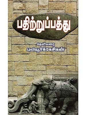 Pathitrupathu (Tamil)