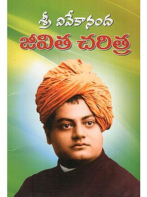 Sri Vivekananda Jeevita Charitra (Telugu)
