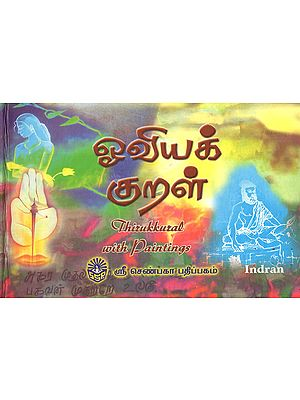 Thirukkural with Paintings (Tamil)