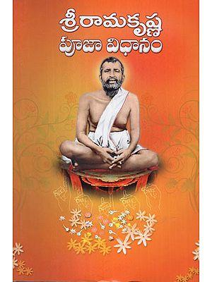 Sri Ramakrishna Puja Vidhanam (Telugu)